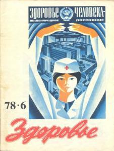 Здоровье 1978 №06
