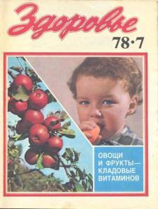 Здоровье 1978 №07