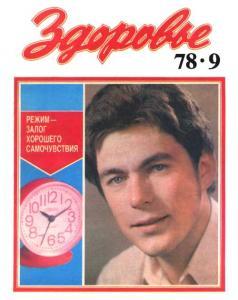 Здоровье 1978 №09