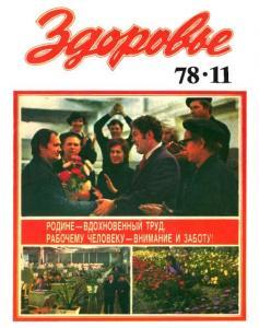 Здоровье 1978 №11