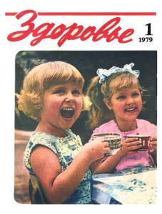 Здоровье 1979 №01