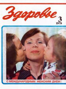 Здоровье 1979 №03