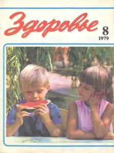 Здоровье 1979 №08