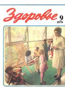 Здоровье 1979 №09