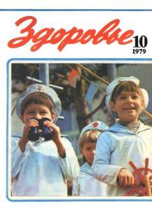 Здоровье 1979 №10