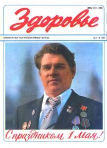 Здоровье 1982 №05