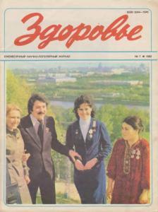 Здоровье 1982 №07