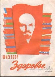 Здоровье 1982 №12