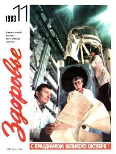 Здоровье 1983 №11