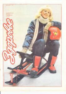 Здоровье 1985 №01