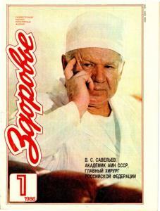 Здоровье 1986 №01