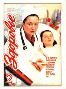 Здоровье 1986 №02
