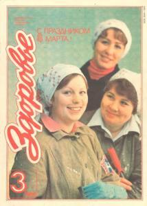 Здоровье 1986 №03