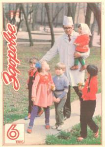 Здоровье 1986 №06