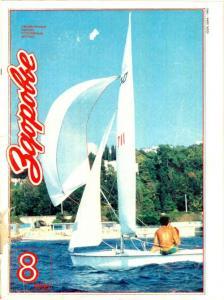 Здоровье 1986 №08