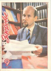 Здоровье 1986 №09
