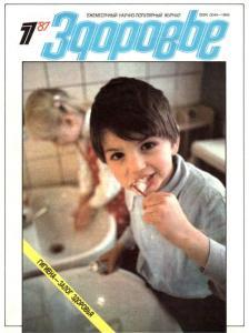 Здоровье 1987 №01