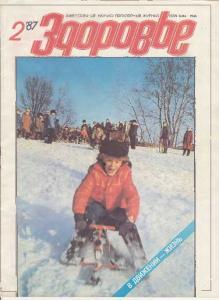 Здоровье 1987 №02