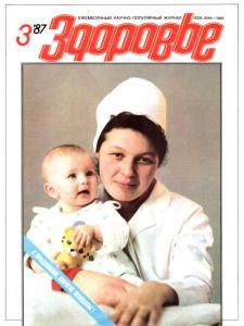 Здоровье 1987 №03