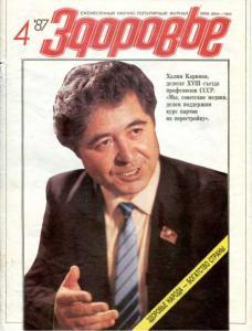 Здоровье 1987 №04