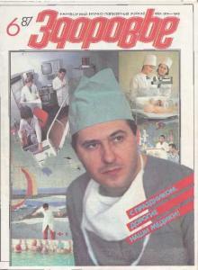 Здоровье 1987 №06