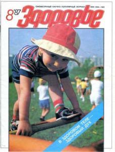 Здоровье 1987 №08