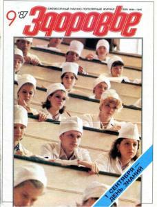 Здоровье 1987 №09