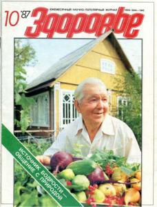 Здоровье 1987 №10