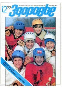 Здоровье 1987 №12