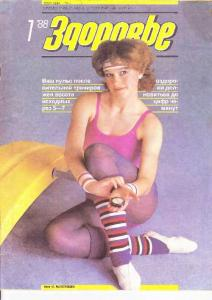 Здоровье 1988 №01