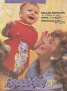 Здоровье 1988 №03