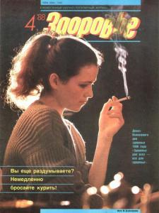 Здоровье 1988 №04