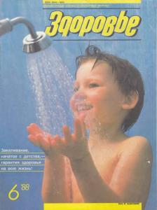 Здоровье 1988 №06