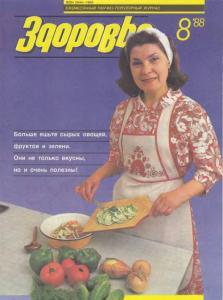 Здоровье 1988 №08
