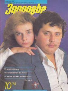 Здоровье 1988 №10
