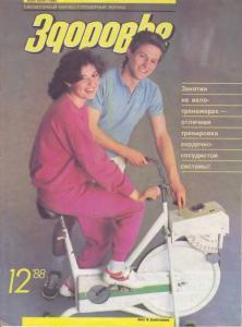 Здоровье 1988 №12