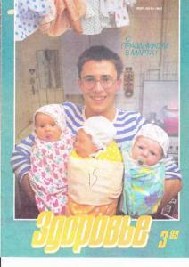 Здоровье 1989 №03