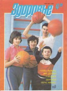 Здоровье 1989 №04