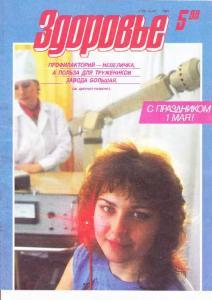 Здоровье 1989 №05