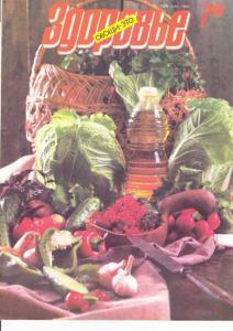 Здоровье 1989 №07