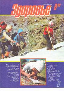 Здоровье 1989 №08