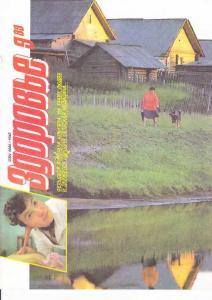 Здоровье 1989 №09