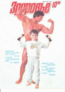 Здоровье 1989 №10