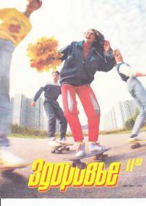 Здоровье 1989 №11