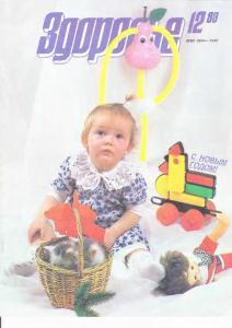 Здоровье 1989 №12