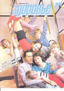 Здоровье 1990 №02