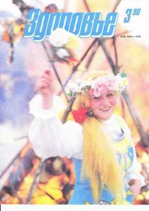 Здоровье 1990 №03