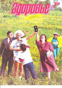 Здоровье 1990 №07