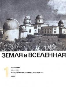 Земля и Вселенная 1965 №01