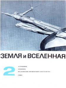Земля и Вселенная 1965 №02